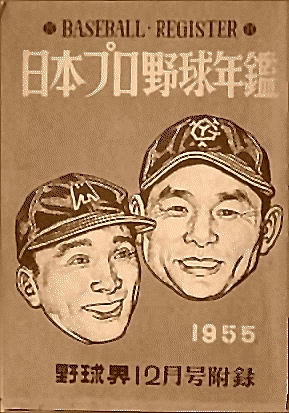 1955 Japanese Baseball Register