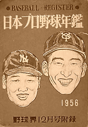 1956 Japanese Baseball Register